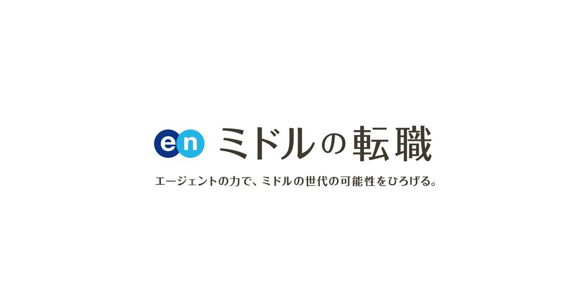 業績好調メーカー / 業革推進 / ERP / 年収500万円~800万円